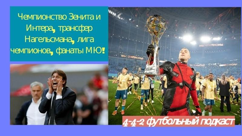 Чемпионство Зенита и Интера, трансфер Нагельсмана, лига чемпионов, фанаты МЮ!