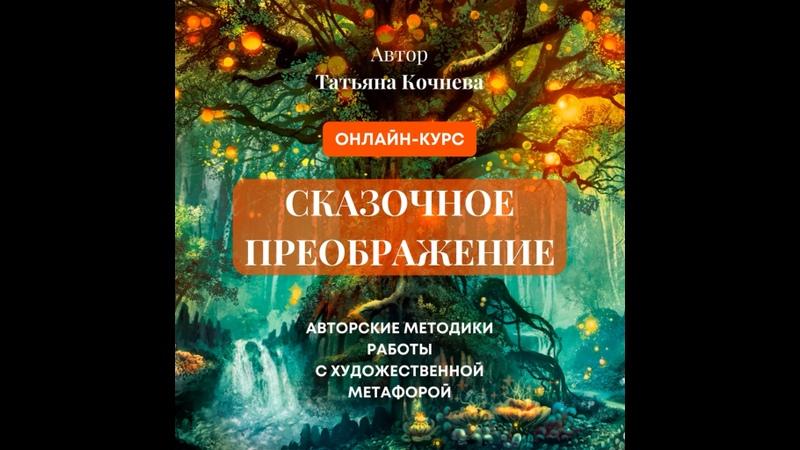 Видео от Татьяны Кочневой