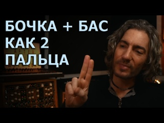 Сведение Бочки и Баса На Пальцах | The House of Kush на русском | Kush Audio | KNOW?SHOW! №54