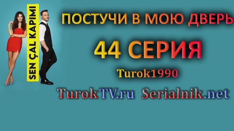 ПВМД сорок четвертая серия русская озвучка Turok1990 смотреть онлайн