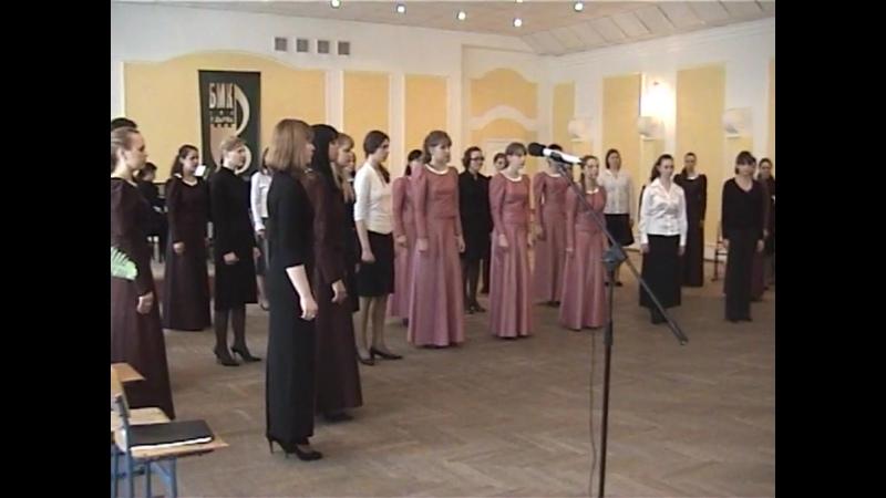 Ю. Цагойко Купалинка (для женского хора ) Худ. рук. И. Пролиско, Дир. И. Костач, конц. Т. Нуждина 2008г.