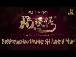 [Ep. 40/40] Возвращение принца Ян Лина в Мин/Highness Royal (рус.саб)