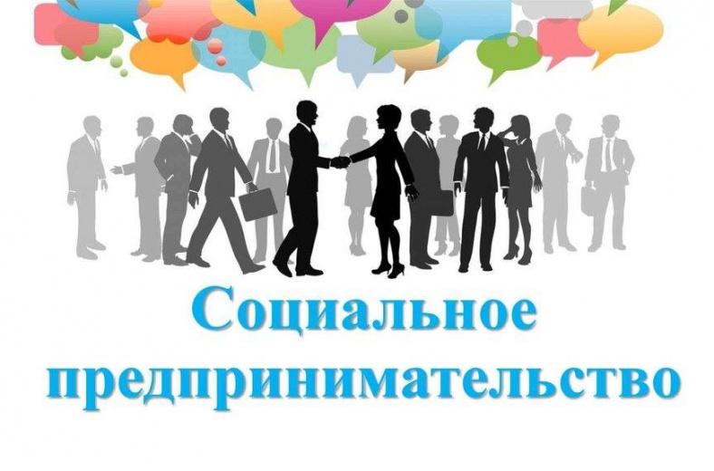 Всероссийский форум по социальному предпринимательству, изображение №1