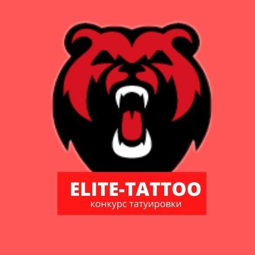 Афиша Челябинск Конкурс тату мастеров Elite-tattoo