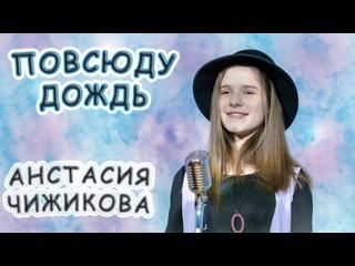 Анастасия Чижикова - Повсюду Дождь
