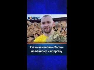 Стань чемпионом России по банному мастерству  Уже ...