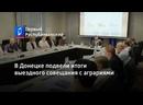 В Донецке подвели итоги выездного совещания с аграриями