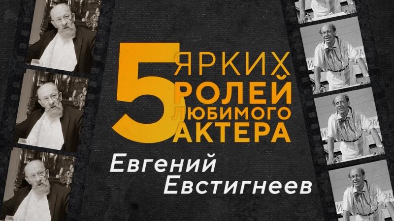 Пять ярких ролей Евгения Евстигнеева К 95 летию со дня рождения любимого актёра