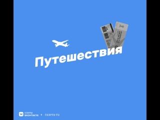 Топ-5 Клипов ВКонтакте. ПУТЕШЕСТВИЯ