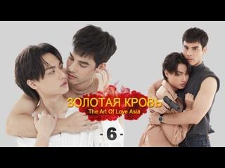 Золотая кровь / Golden Blood - 6 Эпизод (русские субтитры)