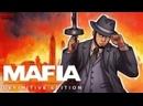 Mafia: Definitive Edition (Прохождение №7) ФИНАЛ