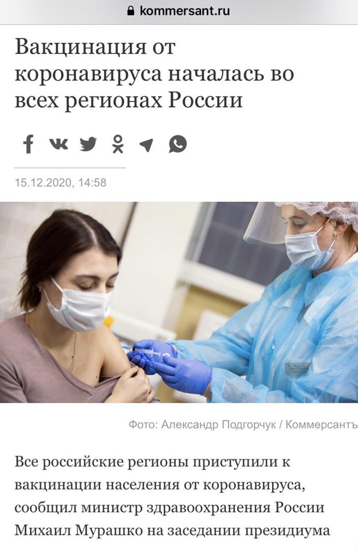 Массовая вакцинация от коронавируса начнется в РФ с 18 января 2021 года