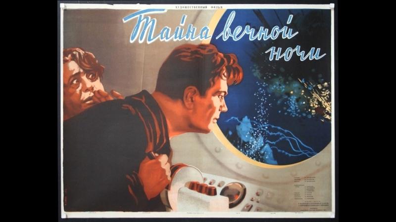 Тайна вечной ночи Советский научно фантастический фильм 1956 год