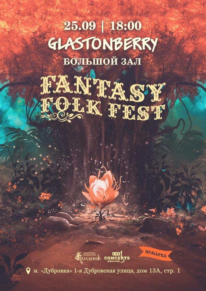 Афиша Fantasy Folk Fest / 25.09