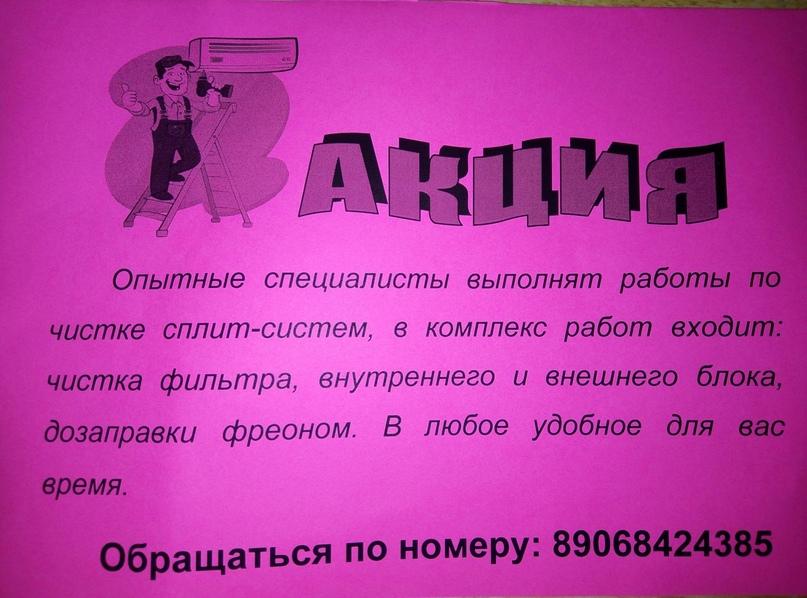 Быстрая и качественная работа Звоните   Объявления Орска и Новотроицка №28318