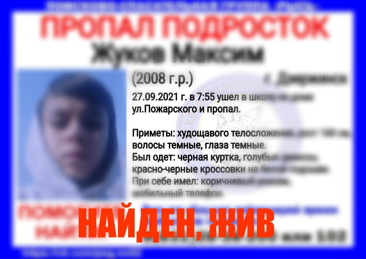 Жуков Максим, 2008 г.р., г. Дзержинск