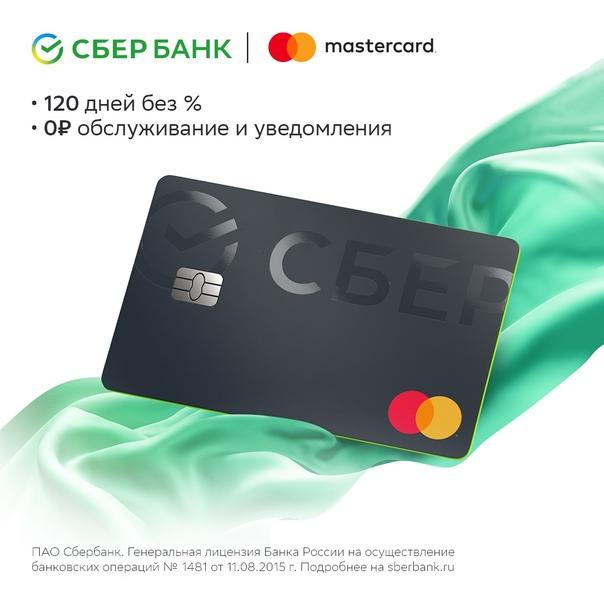 Новая Кредитная СбераКарта!В этом месяце уже не по...