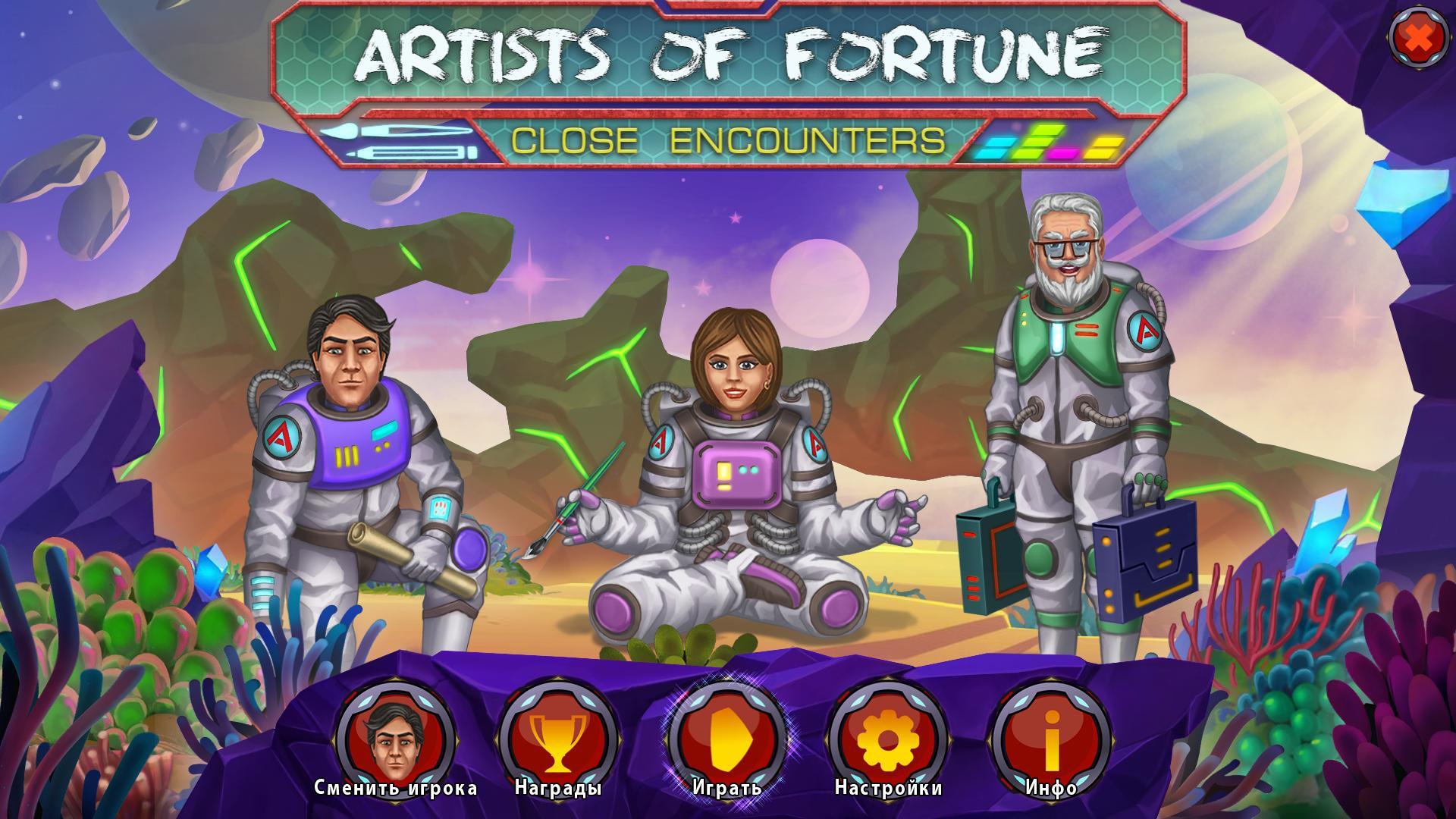 Художники удачи 2: Близкие контакты | Artists of Fortune 2: Close Encounters (Rus)