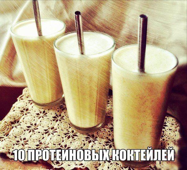10 протеиновых коктейлей!
