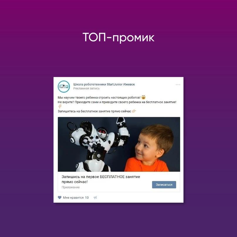 121 заявка по 58 рублей в школу робототехники. Без лендинга., изображение №1