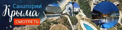 Отели курорт в Белокурихе