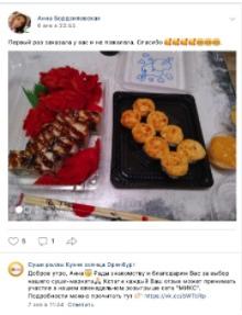 Кейс суши-маркета «Кухня солнца», изображение №27