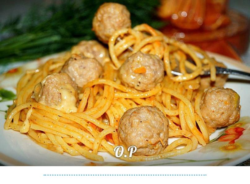 Спагетти с фрикадельками в сливочно- сырном соусе