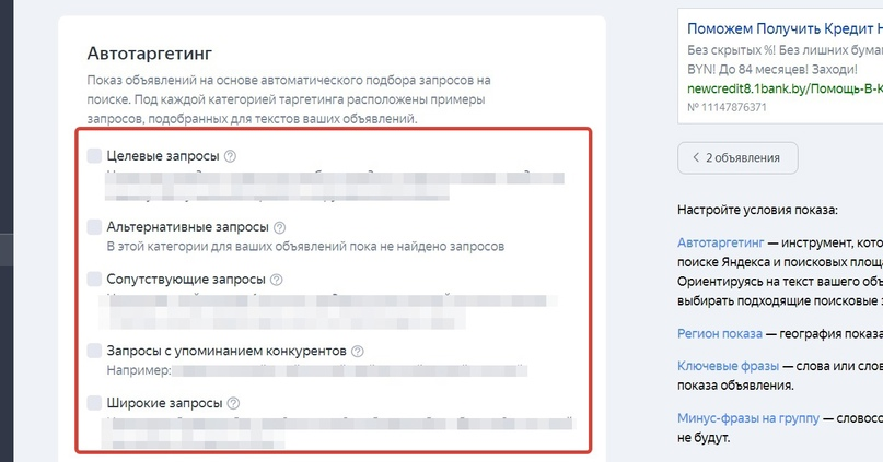 Автотаргетинг В Яндекс.Директе, изображение №3