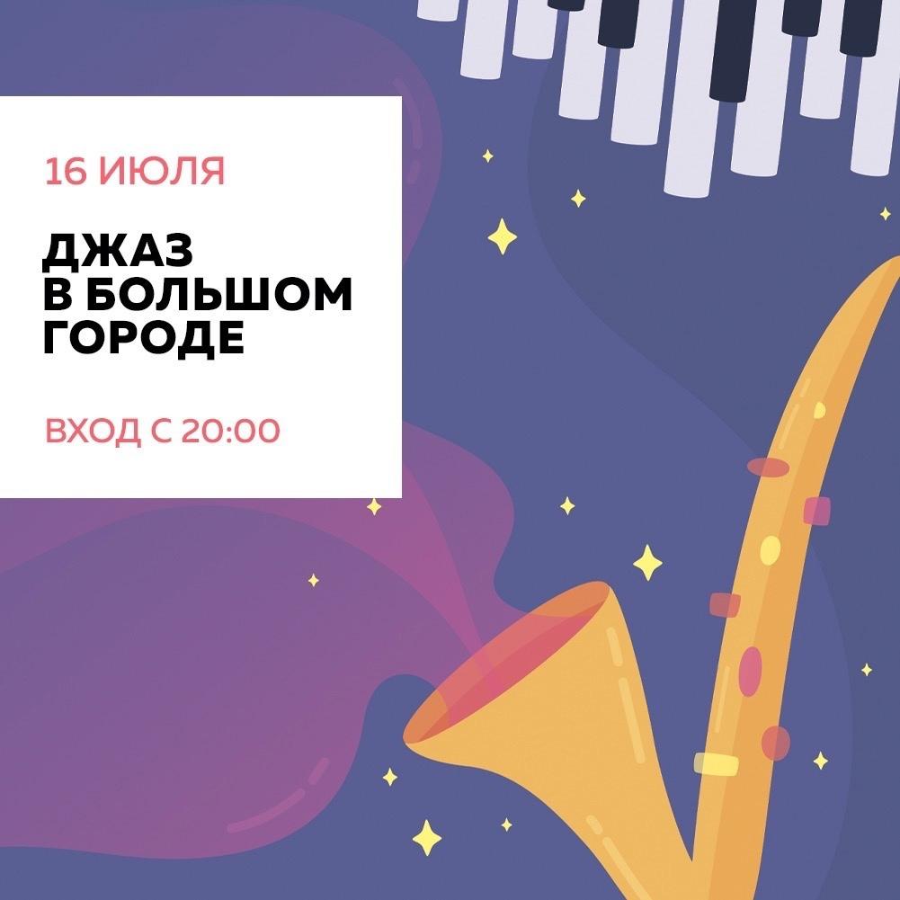 16.07 Джаз в большом городе в Калининградском джаз клубе!