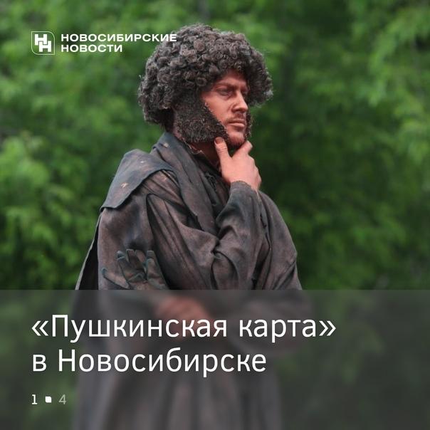 Что такое «Пушкинская карта»? Где её получить и как испол...
