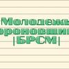 Молодёжь Вороново|БРСМ
