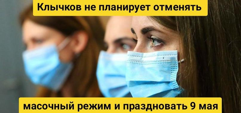 Клычков не планирует отменять масочный режим и праздновать 9 мая