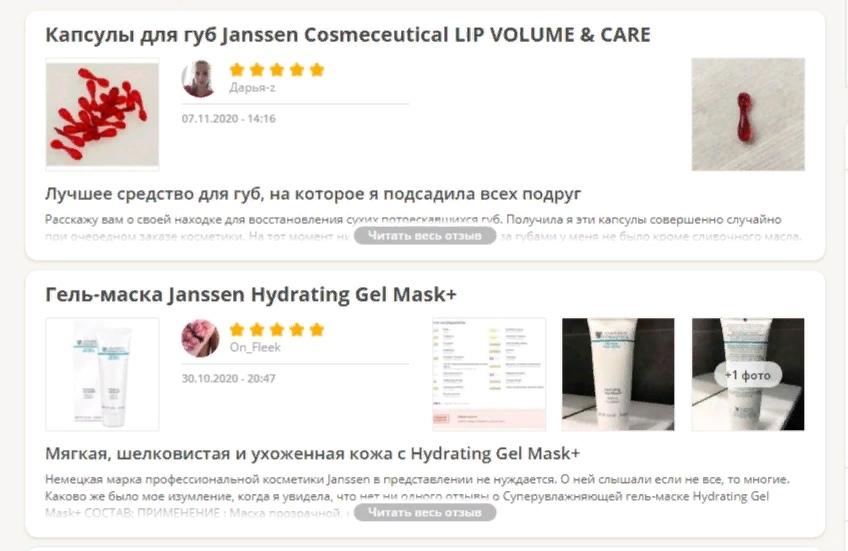 Отзывы о Janssen Cosmetics