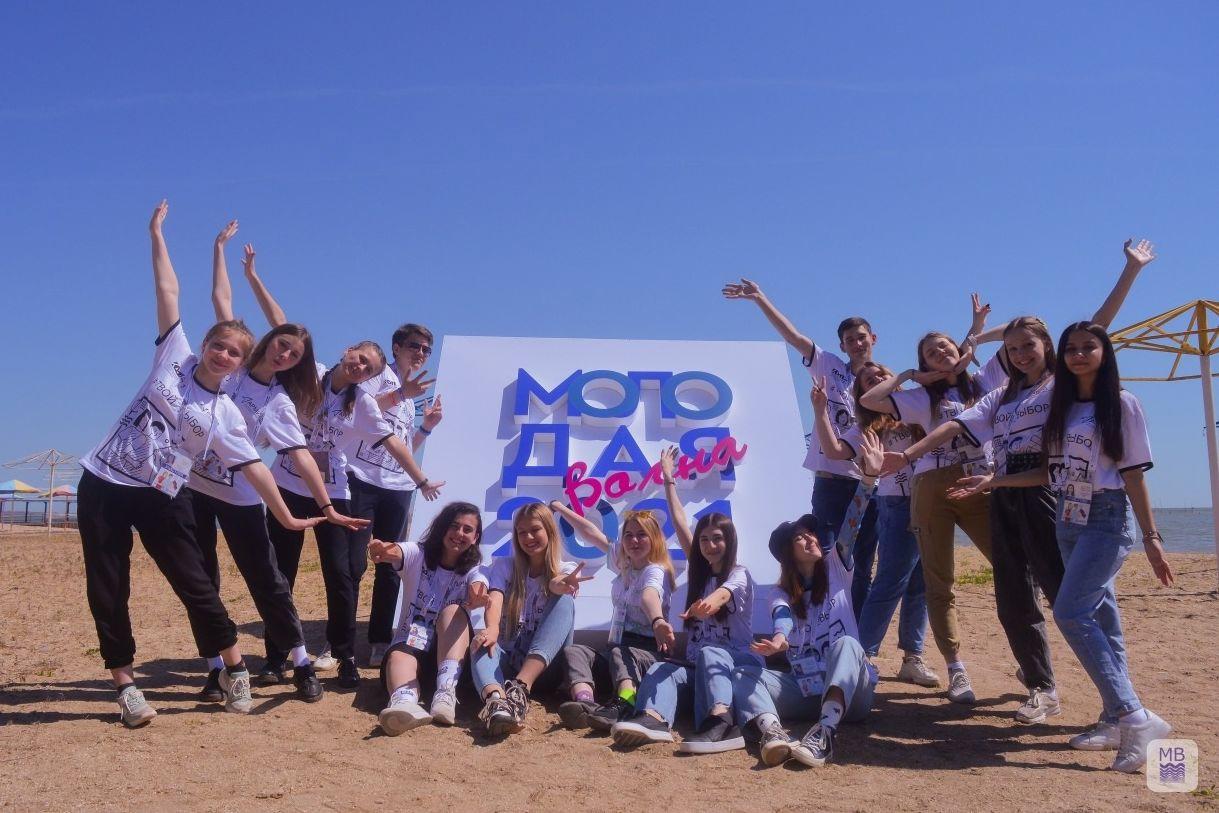 Под Таганрогом завершился молодежный образовательный форум «Молодая волна»