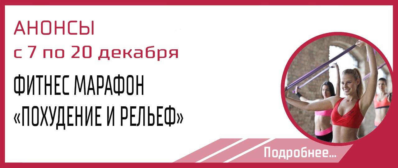 ФИТНЕС МАРАФОН «ПОХУДЕНИЕ И РЕЛЬЕФ» 
