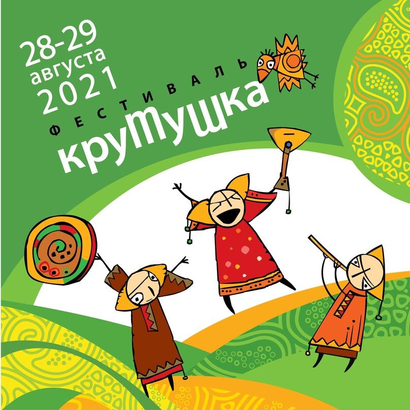 Приглашаем 28-29 августа на XII Международный этнический фестиваль «Крутушка», изображение №3