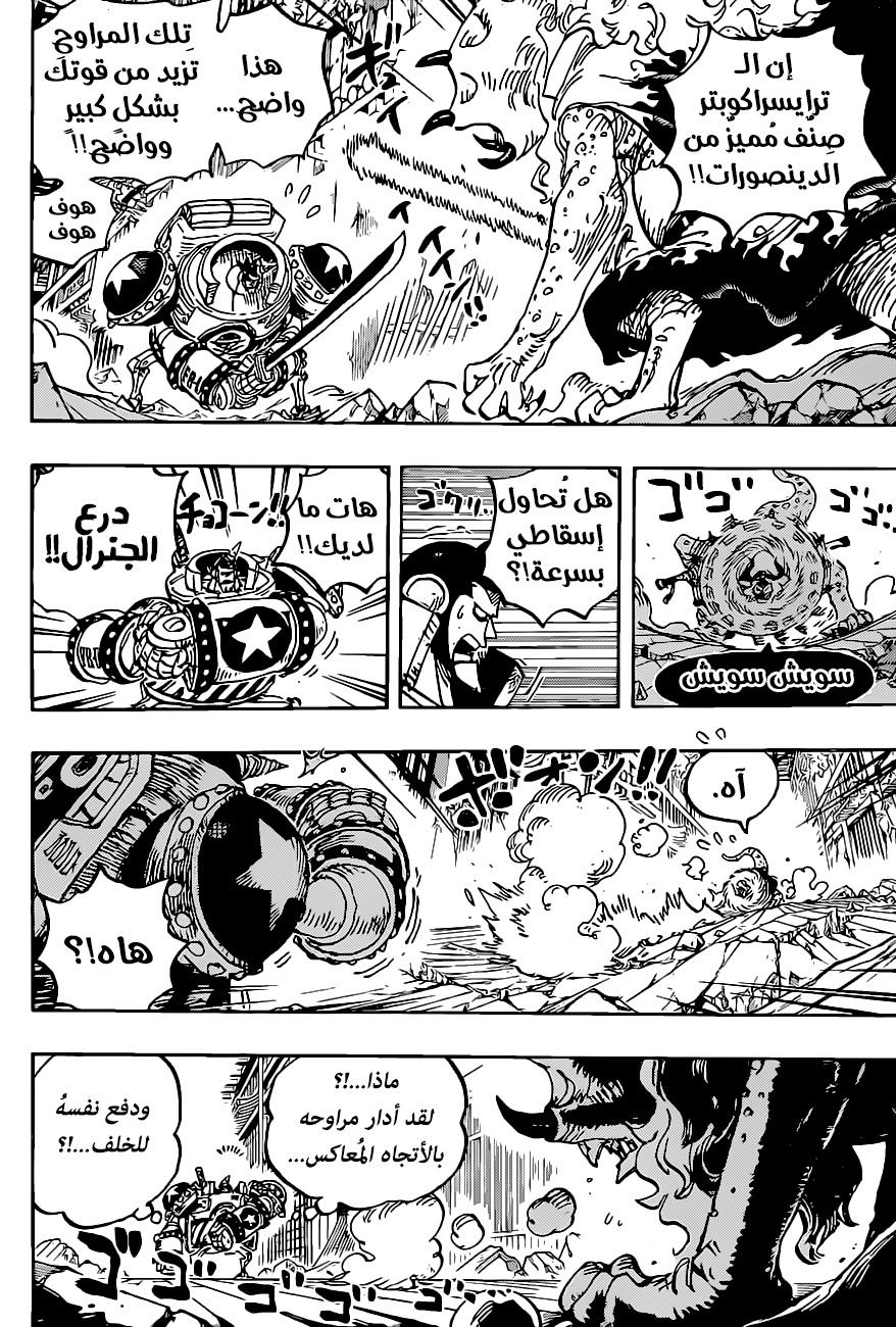 One Piece Arab 1019, image №10