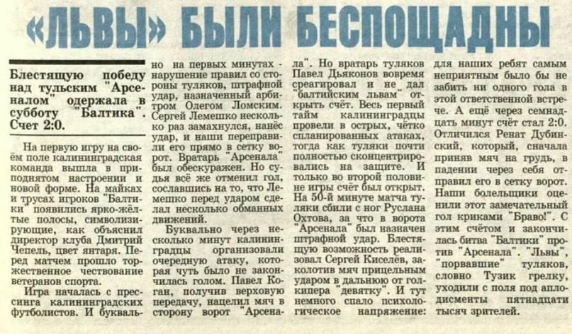 2001 год. Газетный отчет о матче с тульским «Арсеналом»