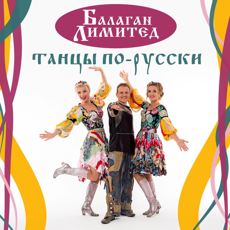 Балаган Лимитед album Танцы по-русски