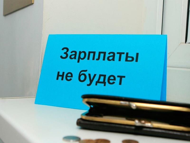 В КЧР более 100 работников предприятия оставили без зарплаты