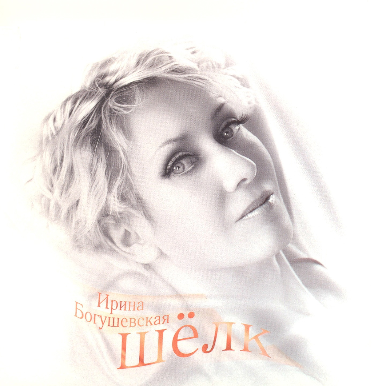 Ирина Богушевская