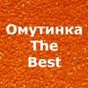 Омутинка The Best - Новости Омутинского района
