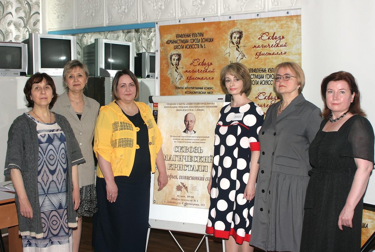 В Донецке состоялся городской конкурс «Сквозь магический кристалл-2021»