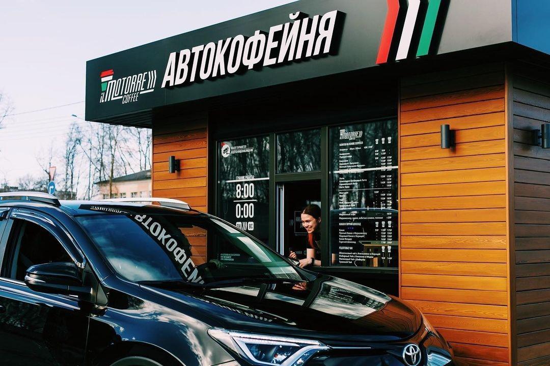 Автокофейня iL MOTORRE