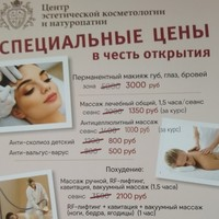 Наталья Шеронова
