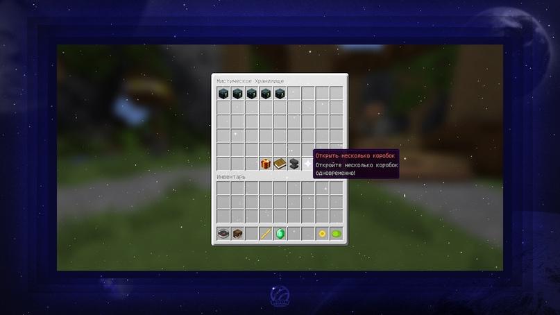 Сборка «MoonSkyWars» v2.0 — Увлекательные небесные бои! (60 арен), изображение №58