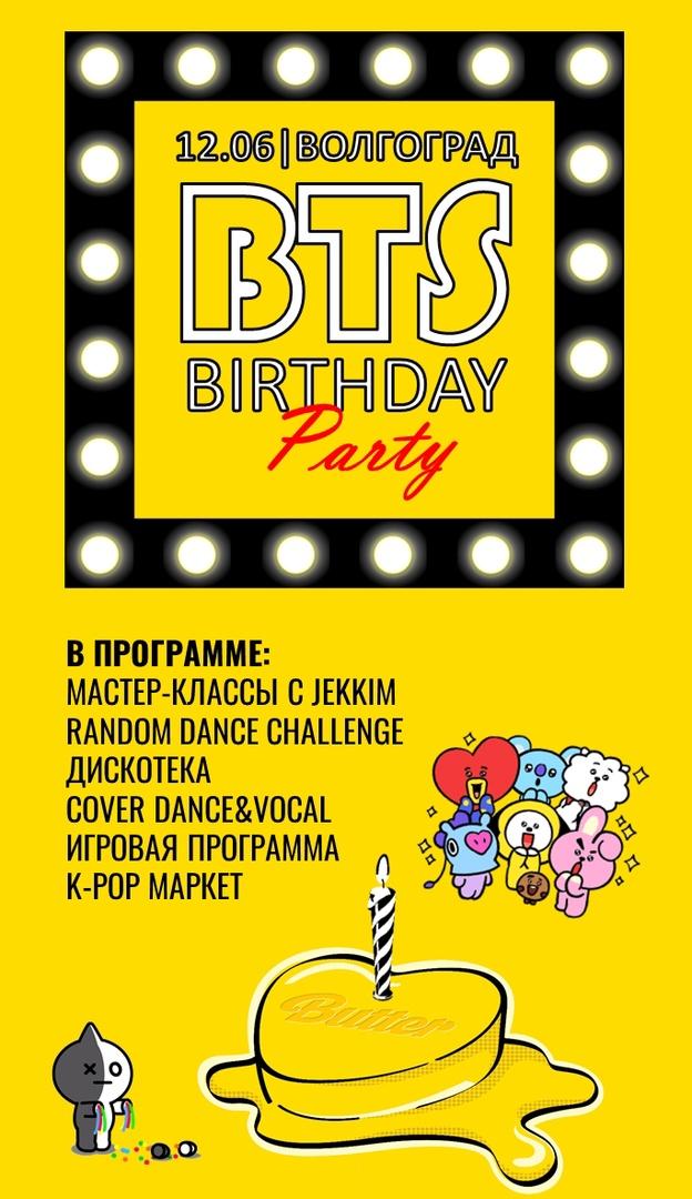 Афиша Волгоград BTS BIRTHDAY PARTY В ВОЛГОГРАДЕ!