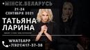 Ларина Татьяна   Санкт-Петербург   16