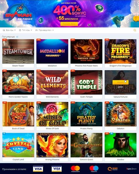 Играть онлайн бесплатно в игровые автоматы вулкан клуб игровые автоматы абакан