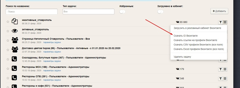 Как показывать рекламу на 1 человека ВКонтакте?, изображение №11